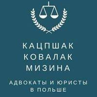 Юридические Консультации KANCELARIA ADWOKACKO RADC (KANCELARIA), Познань, Киев
