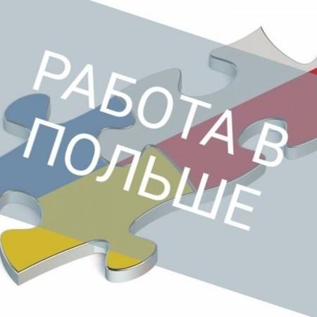 Работа Польша (КСЕНИЯ П), Katowice, Запорожье