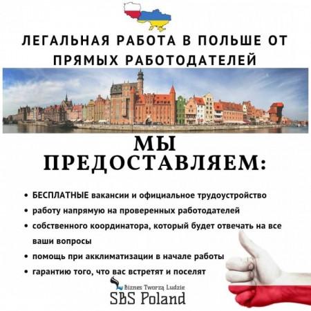 Ксения SBS Poland  (Ксения SBS Poland), Wrocław