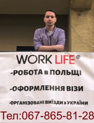 Олег WORKLIFE (Oleg_WORKLIFE), Warszawa, Львів