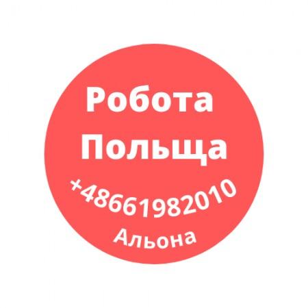 Альона Польща Яцина (АльонаПольща), Білосток, Вінниця